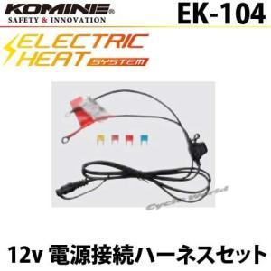 〔コミネ〕EK-104 12V 電源接続ハーネスセット バッテリーハーネスセット 12ボルト 電熱ウ...