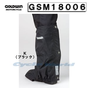 〔GOLD WIN〕GSM18006 コンパクトブーツカバー 収納袋付き レイン 雨対策 梅雨対策 雨具 防水 ゴールドウィン バイク用品|cycle-world