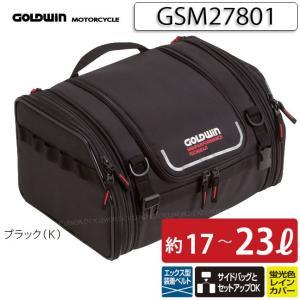 《あすつく》〔GOLD WIN〕 GSM27801 ツーリングリアバッグ23 大容量 シートバッグ ツーリング ゴールドウィン|cycle-world