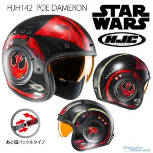 〔HJC〕HJH142 STAR WARS FG-70s POE DAMERON ポーダメロン スターウォーズ  公式 正規品 STARWARS|cycle-world