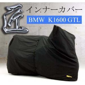 車種専用:BMW K1600 GTL 特注商品の為《納期約2週間〜》 ※通常のバイクカバーが持つ防水...
