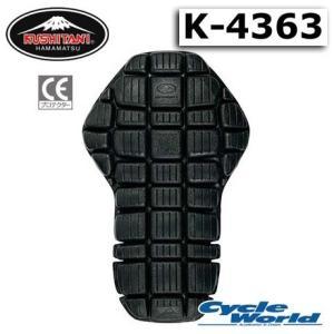 【KUSHITANI】K-4363 CEプロテクター(脊髄) 背中 クシタニ|cycle-world