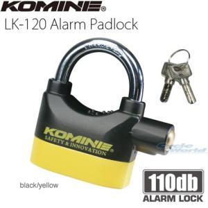 〔コミネ〕LK-120 アラームパッドロック 南京錠 盗難防止 カギ 鍵 KOMINE バイク用品
