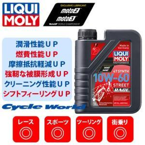 【LIQUI MOLY】Motorbike 4T Synth 10W-60 《1L×6本》 Street Race ストリートレース 10W60 リキモリ 谷尾商会 正規品 cycle-world