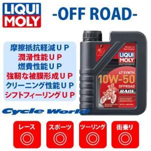 【LIQUI MOLY】Motorbike 4T Synth 10W-50 Offroad Race 《1L×6本》 オフロードレース モトクロス 林道 10W40 リキモリ 谷尾商会 正規品 cycle-world