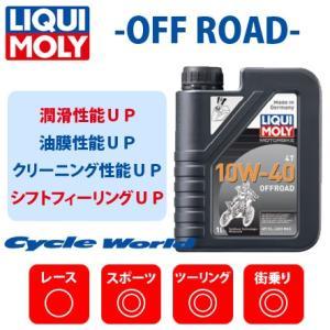 【LIQUI MOLY】Motorbike 4T 10W-40 Offroad 《1L×6本》 オフロード モトクロス 林道 10W40 リキモリ 谷尾商会 正規品 cycle-world