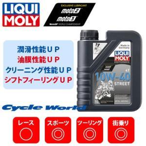 【LIQUI MOLY】Motorbike 4T Synth 10W-40 《1L×6本》 Street ストリートシリーズ 10W40 リキモリ 谷尾商会 正規品 cycle-world
