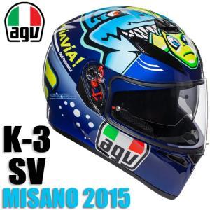 〔AGV〕K-3 SV MISANO 2015 バレンティーノ・ロッシ 46 インナーバイザー付き ミサノ ピンロック 曇り止め K3SV K-3SV 国内正規品 アジアンフィット|cycle-world