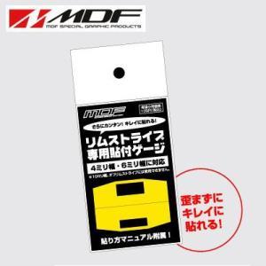【MDF】リムストライプ専用 貼付けゲージ エムディーエフ シール タイヤ ホイル 貼付ゲージ リムストライプゲージ ホイール バイク用品|cycle-world