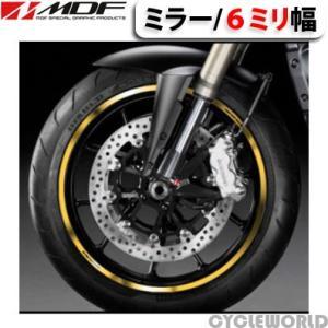 〔MDF〕ミラーリムストライプ 《6ミリ幅》 リムステッカー エムディーエフ ドレスアップ タイヤ ホイール ホイル オートバイ 二輪 バイク用品 cycle-world