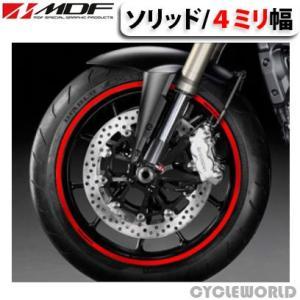 〔MDF〕リムストライプ 《4ミリ幅》 単色 ソリッド ノーマルカラー リムステッカー エムディーエフ ドレスアップ タイヤ ホイール ホイル オートバイ バイク用品 cycle-world