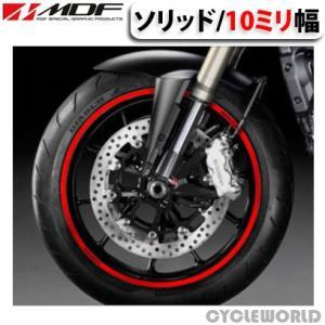 〔MDF〕リムストライプ 《10ミリ幅》 単色 ソリッド ノーマルカラー リムステッカー ドレスアップ タイヤ ホイール ホイル オートバイ 二輪 バイク用品 cycle-world