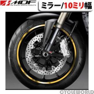 〔MDF〕ミラーリムストライプ 《10ミリ幅》 リムステッカー エムディーエフ ドレスアップ タイヤ ホイール ホイル オートバイ 二輪 バイク用品 cycle-world