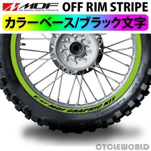 【MDF】オフリムストライプ 《カラーベース ブラック文字タイプ》 リムステッカー エムディーエフ タイヤ ホイール ホイル オートバイ 二輪 バイク用品|cycle-world