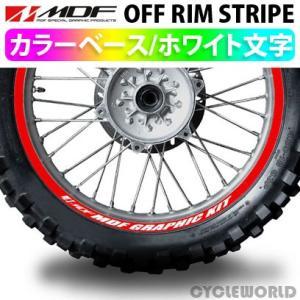 【MDF】オフリムストライプ 《カラーベース ホワイト文字タイプ》 リムステッカー エムディーエフ タイヤ ホイール ホイル オートバイ 二輪 バイク用品|cycle-world