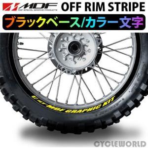【MDF】オフリムストライプ 《ブラックベース カラー文字タイプ》 リムステッカー エムディーエフ タイヤ ホイール ホイル オートバイ 二輪 バイク用品|cycle-world