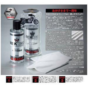 《あすつく対応》〔NAKARAI〕史上最鏡 メッキ保護剤 メッキング <100ml> クロス付き ガラスコーティング 疎水性 耐水 耐油 クロームメッキ ナカライ|cycle-world