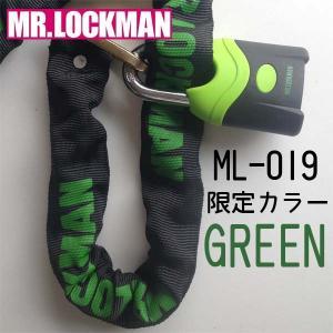 【MR.LOCKMAN】ML-019 グリーン ストロング8 [2.0m] パッドロック付 盗難防止 防犯 レイト商会 REIT ミスターロックマン バイク用品|cycle-world