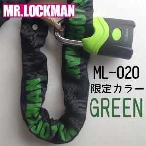 【MR.LOCKMAN】ML-020 グリーン ストロング8 [2.4m] パッドロック付 盗難防止 防犯 レイト商会 REIT ミスターロックマン バイク用品|cycle-world