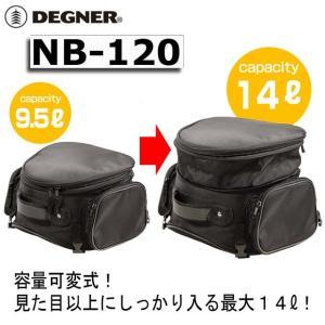 〔DEGNER〕 NB-120 アジャスターシートバッグ 《容量:9.5-14L》 ツーリング キャンプ デグナー|cycle-world