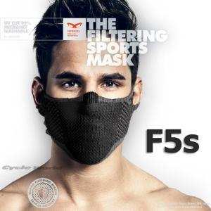 《ネコポス送料無料》〔NarooMask〕F5s 高機能フィルターマスク 正規品 ナルーマスク 花粉...