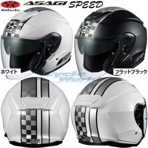 〔OGK〕 ASAGI SPEED オープンフェイス アサギ・スピード ヘルメット オージーケーカブト バイク オートバイ cycle-world