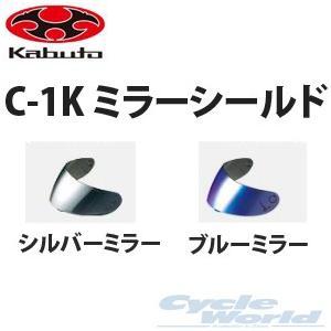 〔OGK〕C-1Kミラーシールド FF-R3用 OGKKABUTO オージーケーカブト 正規品|cycle-world