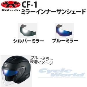 〔OGK〕CF-1 インナーミラーサンシェード OGKKABUTO オージーケーカブト ヘルメット アサギ カムイ 正規品|cycle-world