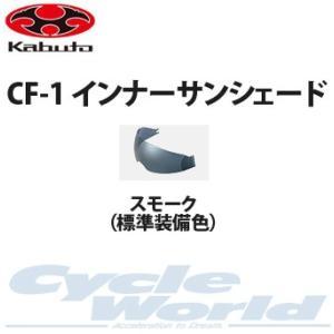 〔OGK〕CF-1 インナーサンシェード OGKKABUTO オージーケーカブト ヘルメット アサギ カムイ 正規品|cycle-world
