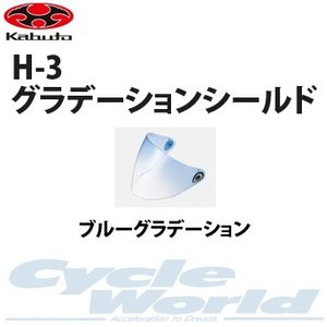 〔OGK〕H-3グラデーションシールド ブルーグラデーション VENIRE用 グラデーションカラー H3 OGKKABUTO オージーケーカブト 正規品|cycle-world