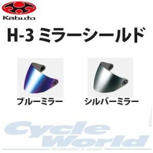 〔OGK〕H-3ミラーシールド VENIRE用 H3 OGKKABUTO オージーケーカブト 正規品|cycle-world