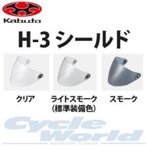 〔OGK〕H-3シールド VENIRE用 ノーマルカラー H3 OGKKABUTO オージーケーカブト 正規品|cycle-world