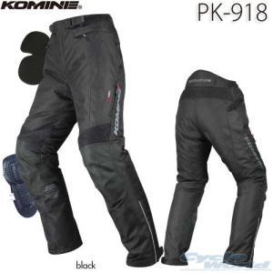 〔コミネ〕PK-918 プロテクトウインターパンツ ジュピター 春秋冬 防寒 保温 KOMINE|cycle-world
