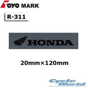 【東洋マーク】R-311 HONDA ウィングマークステッカー《黒》 抜き文字 ウイング ホンダ 正規品 シール デカール|cycle-world