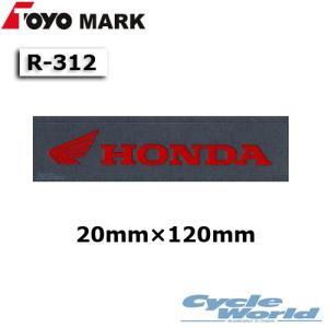 【東洋マーク】R-312 HONDA ウィングマークステッカー《赤》 抜き文字 ウイング ホンダ 正規品 シール デカール|cycle-world