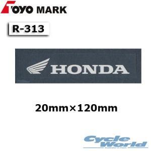 【東洋マーク】R-313 HONDA ウィングマークステッカー《白》 抜き文字 ウイング ホンダ 正規品 シール デカール|cycle-world