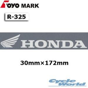 【東洋マーク】R-325 HONDA ウィングマークステッカー《白》 抜き文字 ウイング ホンダ 正規品 シール デカール cycle-world