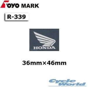 【東洋マーク】R-339 HONDA ウィングマークステッカー《白》 抜き文字 ウイング ホンダ 正規品 シール デカール cycle-world