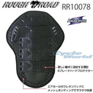 〔ラフ&ロード〕RR10078 ハード脊椎パッド 背中 安全 汎用 バイク用品|cycle-world