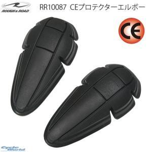 〔ラフ&ロード〕 RR10087 CEプロテクターエルボー 肘 ひじ 安全 ラフロ バイク用品|cycle-world