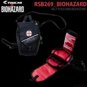 《あすつく》限定〔BIOHAZARD×RSTAICHI〕RSB269 ベルトポーチ(M) バイオハザード 《容量:1.5L》 ツーリング 小物入れ 鞄 バッグ ホルスター アールエスタイチ cycle-world