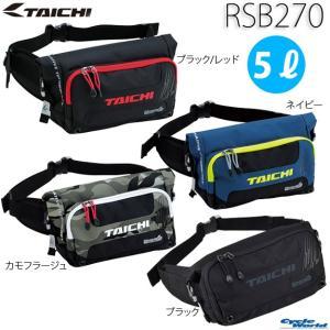 〔RSタイチ〕RSB270 WP HIP BAG 防水 WPヒップバッグ ウォータープルーフ ツーリング アールエスタイチ|cycle-world