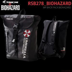 《あすつく》限定モデル〔BIOHAZARD×RSTAICHI〕RSB278 WP BACK PACK バイオハザード バックパック 防水 ウォータープルーフ サバゲー アールエスタイチ|cycle-world