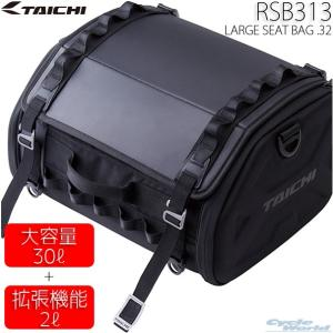《あすつく》新発売!〔RSタイチ〕RSB313 ラージ シートバッグ.32 <容量:32リットル> 大容量 容量可変 RSTAICHI ツーリング|cycle-world
