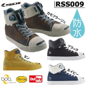 【RSタイチ】RSS009 OutDry BOA RIDING SHOES アウトドライボアライディングシューズ アールエスタイチ|cycle-world
