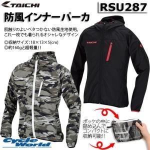 〔RSタイチ〕RSU287 防風インナーパーカ WIND BREAKER INNER PARKA インナージャケット RSTAICHI アールエスタイチ|cycle-world