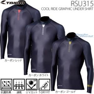 《クーポン対象商品》〔RSタイチ〕2019春夏モデル RSU315 クールライド グラフィックアンダーシャツ 春夏モデル 冷感 速乾|cycle-world