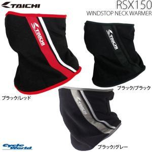 《あすつく対応》〔RSタイチ〕 RSX150 防風ネックウォーマー 防寒 かっこいい アールエスタイチ RSTAICHI バイク用品|cycle-world