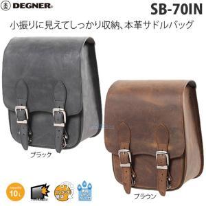 〔DEGNER〕 SB-70IN レザーサドルバッグ 牛革 本革 アメリカン デグナー|cycle-world