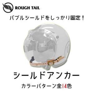 【Rough Tail】シールドアンカー バブルシールド固定ベルト 本革 牛革 スムースレザー ラフテール アメリカン 日本製 国産 バイク用品|cycle-world